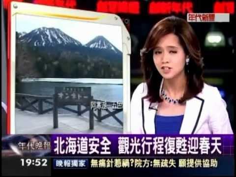 【The Power of Hokkaido】年代新聞_北海道安全
