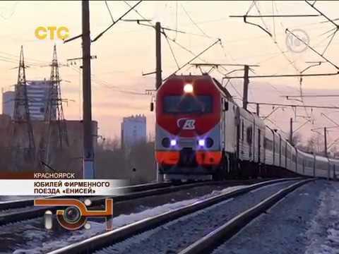 Юбилей фирменного поезда «Енисей»