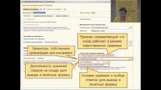 приказ на списание спецодежды образец 2013