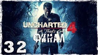 [PS4] Uncharted 4. #32: ФИНАЛ.