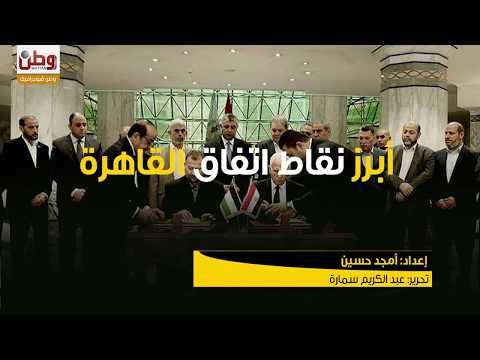 بنود اتفاق المصالحة بين فتح وحماس