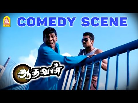 Surya and vadivelu super hit comedy From Aadhavan Movie Ayngaran HD Quality -OFTWUD7c5jI