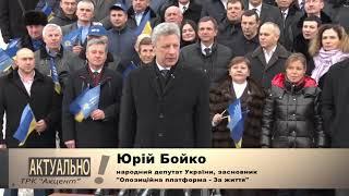 Юрий Бойко: Я уверен в нашей общей победе