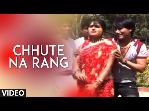 Chhute Na Rang (Full Song) - Chhuti Na Rang Holi Mein (Bhojpuri Holi Songs)