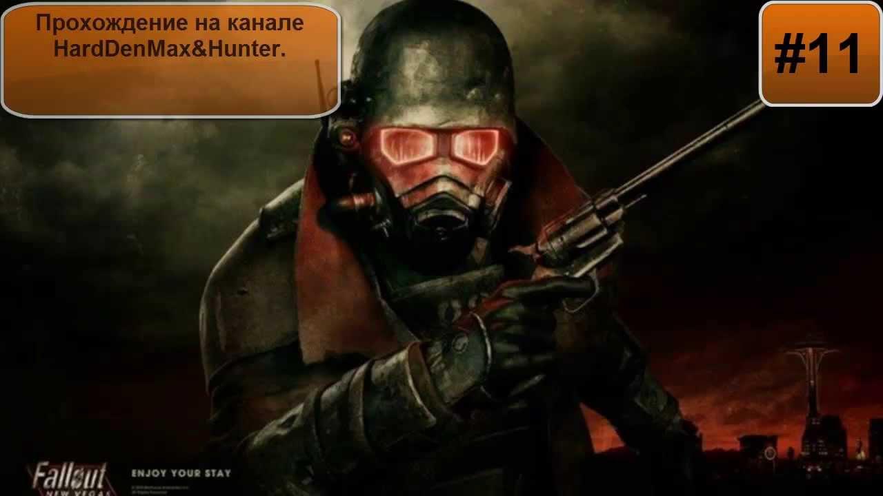 Казино всегда в выигрыше, II и III - Fallout 3, Fallout: New Vegas