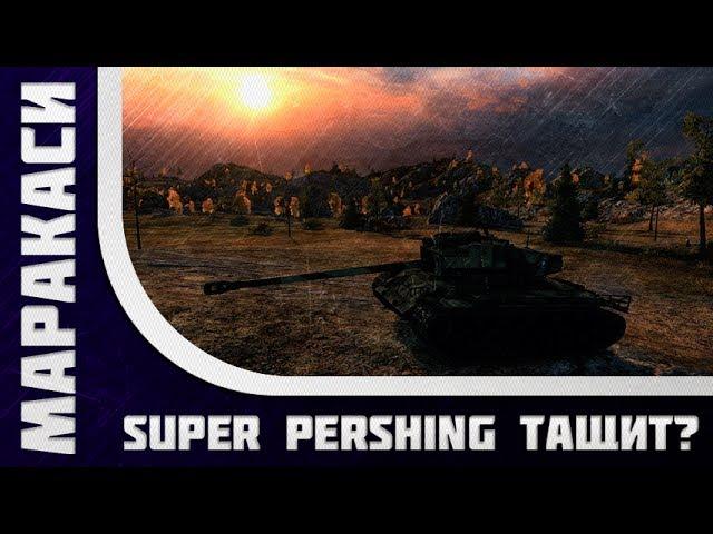 Обзор среднего танка Т26Е4 СуперПершинг от Marakasi wot в WoT (0.8.11)