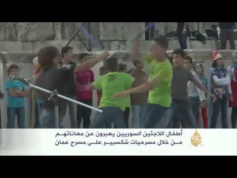 أطفال اللاجئين السوريين يعبرون عن معاناتهـم مـن خلال مسرحيات شكسبيـر