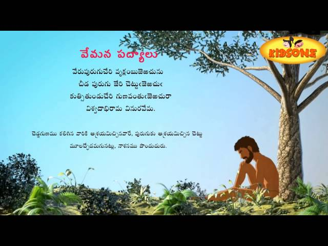 Vemana yogi quotes in telugu