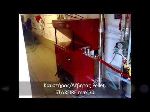 (8) Λέβητας Pellet Biodom27/STARFIRE maxi30 Παρουσίαση Εργασιών