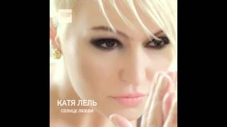 Катя Лель - Не могу забыть