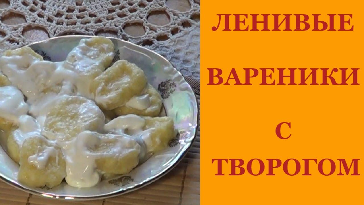 Рецепт вкусных ленивых вареников с творогом пошаговый рецепт с