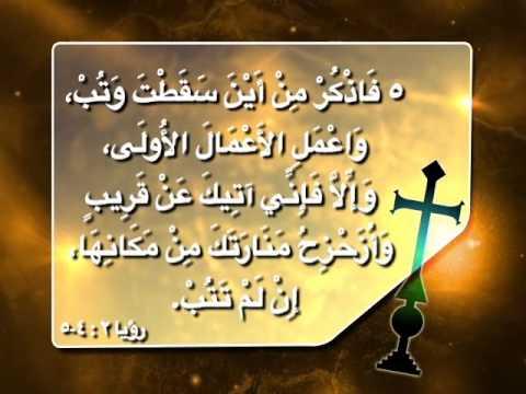 الحلقة (7) الرسالة لكنيسة افسس