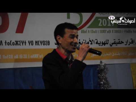 جمعية أمزيان تحتفل بالسنة الأمازيغية 2967