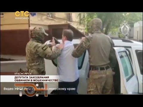 Депутата Заксобрания обвинили в мошенничестве