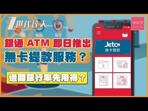 銀通ATM 即日推出無卡提款服務? 邊間銀行率先用得?