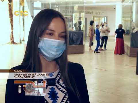 Главный музей Хакасии снова открыт