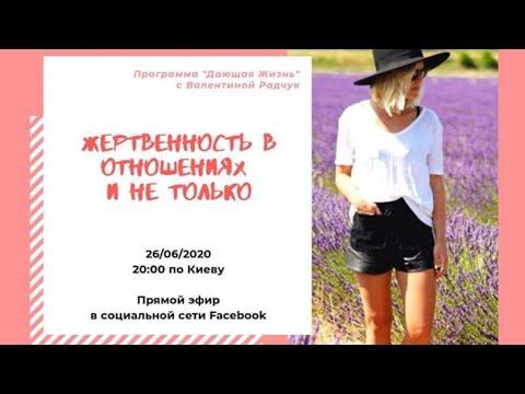 Жертвенность в отношениях и не только... / Валентина Радчук