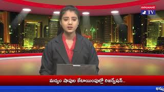 కేసముద్రంలో ఉద్యమంలా కోవిడ్ టీకా Kovid vaccine as a movement in Kesamudram : MAHABUBABAD TV
