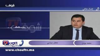 محمد بودن : العلاقات السعودية المغربية مَرجع في العلاقات بين دول المنطقة العربية   |   تسجيلات صوتية