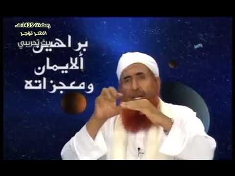 براهين الإيمان ومعجزاته - القواعد العقلية للإيمان / د. عبد المجيد الزنداني