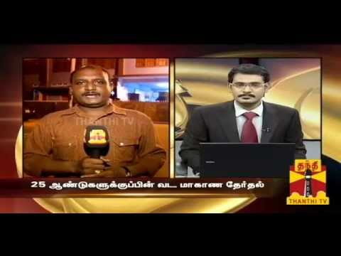 Sri Lanka Election (Northern Province Election) - Status of Election @ 10PM Thanthi TV