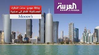 بالفيديو.. أمير قطر يخفف تداعيات المقاطعة متجاهلا تصنيفات الوكالات المالية | قنوات أخرى