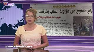 شوف الصحافة : بالفيديو..الأمن يستبق جنبات الكلاسيكو   |   شوف الصحافة
