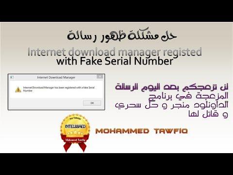 حل مشكلة Fake Serial في برنامج انترنت داونلود مانجر