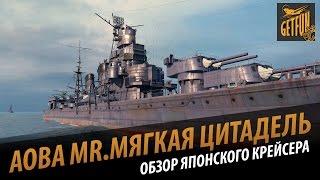 Крейсер Aoba mr. мягкая цитадель. Обзор корабля.