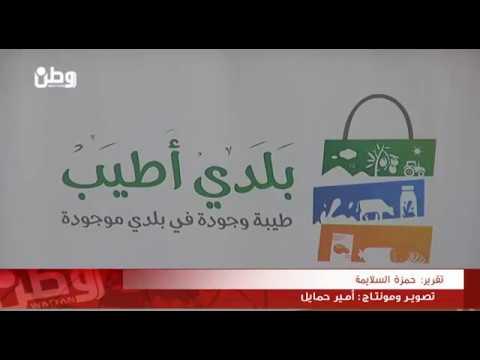 """""""بال تريد"""" يطلق حملة """"بلدي أطيب"""" لدعم المنتج الوطني"""