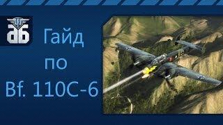 WoWP - Гайд по немецкому тяжу четвертого уровня Bf 110C-6.  via MMORPG.su