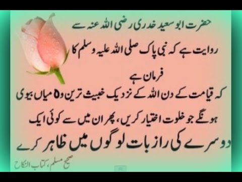 HADEES BUKHARI IN URDU PART 2