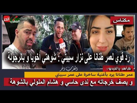 عمر طنانا يرد بأغنية ساخرة على عمر سبيتي، و يصف خرجاته مع ندى حاسي و هشام الملولي بالشوهة