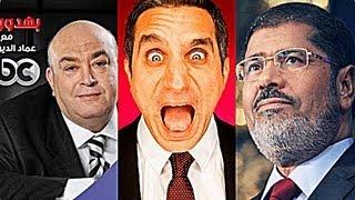 حلقة باسم يوسف الممنوعة من العرض - كاملة