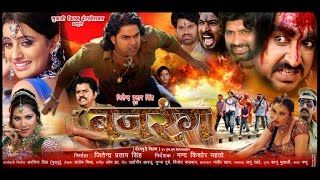 बजरंग Latest Bhojpuri Movie Bajrang New