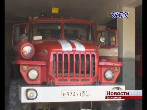В Искитиме участились случаи ложных вызовов на пожары