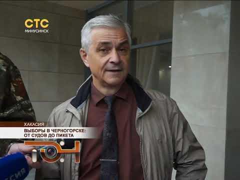 Выборы в Черногорске: от судов до пикета