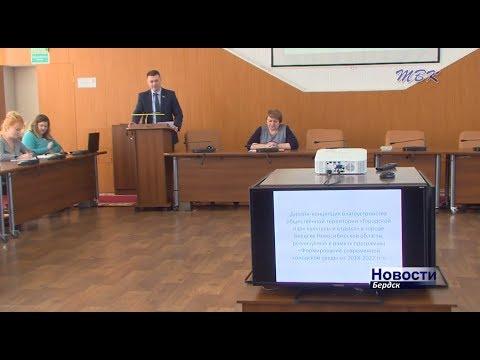 Обсуждения по дизайн-проектам общественных территорий состоялись в бердской администрации