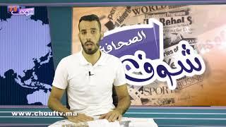 شوف الصحافة: بالفيديو..عصابة تختطف شرطيا بلباسه الوظيفي | شوف الصحافة