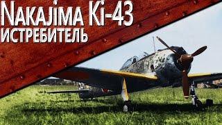 Только История: Nakajima Ki-43 Hayabusa / World of Warplanes /