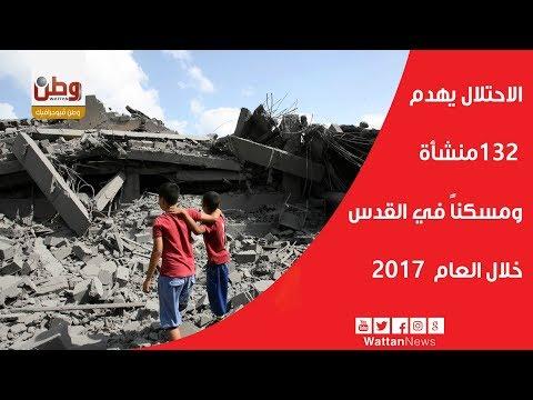 الاحتلال يهدم 132 منشاة ومسكناً في القدس خلال العام 2017