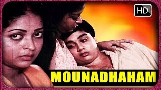 Mounadaham Tamil Full Movie [HD]