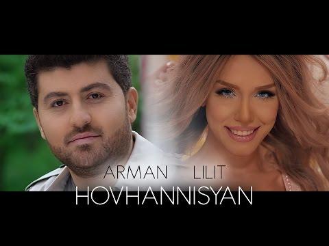Lilit Hovhannisyan & Arman Hovhannisyan - Im Bajin Sery (NEW 2016)