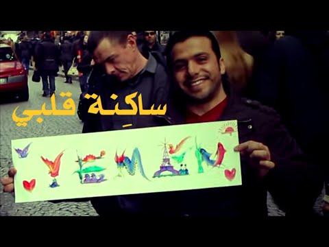 ساكنه قلبي - عبدالقادر قوزع