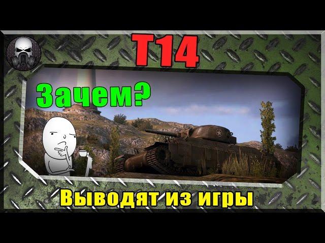 Обзор тяжелого танка Т14 от dmitryamba в World of Tanks (0.9.6)