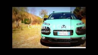 Фестиваль новых автомобилей Citroen Cactus. Первый Автомобильный канал.