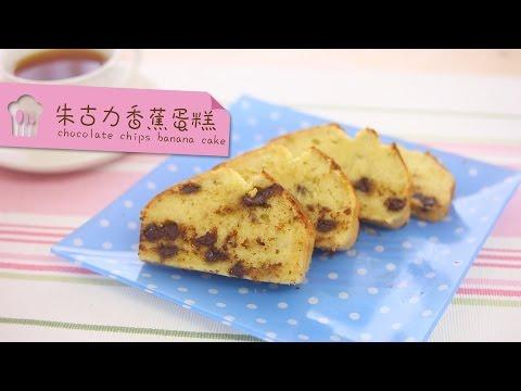 【DIY料理星球】- 朱古力香蕉蛋糕