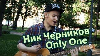 Ник Черников - Only One