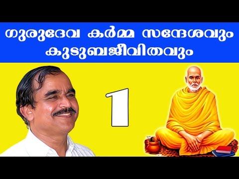 01 Gurudeva Karma Sandeshavum, Kudumba Jeevithavum - Dr.N.Gopalakrishnan