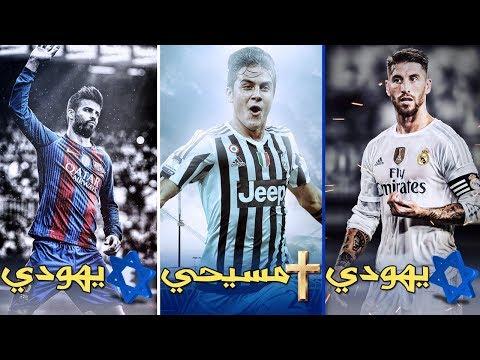 تعرف على ديانات 7 من أشهر لاعبي كرة القدم في العالم